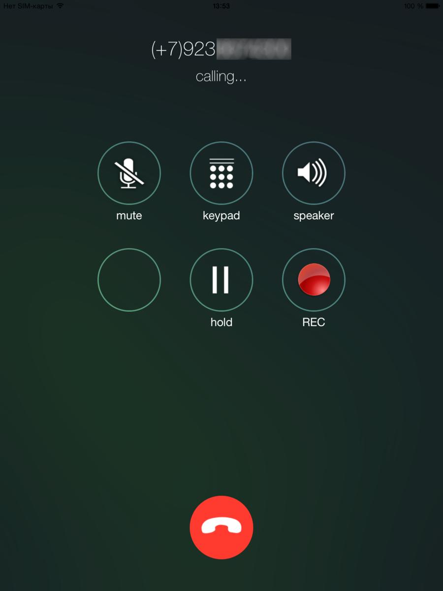 Разговаривать приложение по телефону