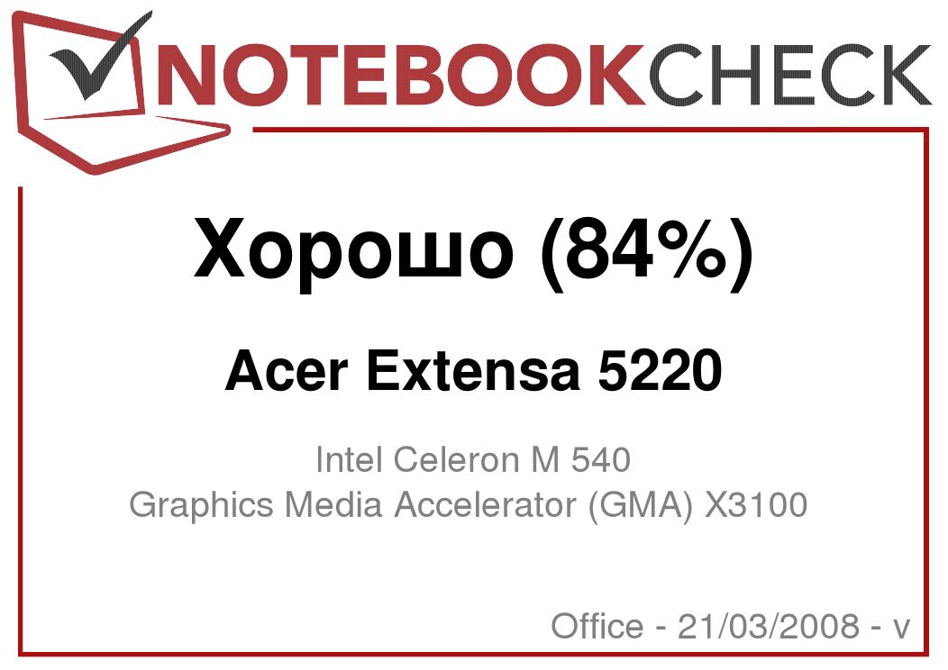 Драйвера wifi для ноутбука acer extensa 5220
